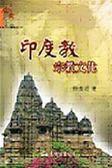 (二手書)印度教宗教文化