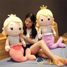 美人魚抱枕玩偶可愛毛絨玩具公主兒童公仔布娃娃【淘嘟嘟】
