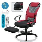 【DIJIA】9808翻轉腳墊款電腦椅/辦公椅(8色任選)紅