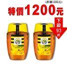 【養蜂人家】皇家金鐉蜂蜜500g*2瓶特價