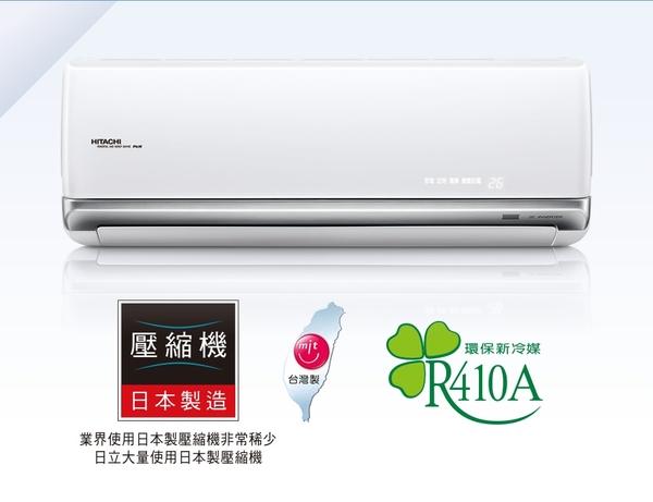 《日立 HITACHI》壁掛式冷暖 頂級(N)系列 R410A變頻1對1 RAS-36NJK/RAC36NK1 (安裝另計)