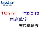 BROTHER TZe-243 標準黏性護貝標籤帶 18mm 白底藍字