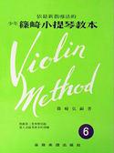 【小麥老師樂器館】小提琴譜 【E91】 小提琴教材 少年篠崎小提琴教本 第6冊 (附伴奏譜)
