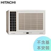 台灣銷售第1名優質首選【日立冷氣】2.8kw變頻R410A側吹窗型冷氣《RA-28QV》不含基本安裝