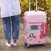 【618好康又一發】彈力行李箱保護套防塵罩防水20吋