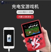 現貨 霸王小子V1行動電源10000毫安培行動電源520遊戲快充復古懷舊雙人掌機