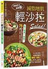 吃了就會一直瘦!減脂增肌輕沙拉:75道清爽零負擔的主食沙拉,瘦身×減脂×練肌肉一