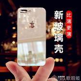 手機殼iPhone8手機殼蘋果8plus超薄新款鋼化玻璃套iPhone7軟硅膠歌莉婭