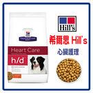【力奇】Hill's 希爾思 犬用h/d 心臟護理1.5kg -670元 可超取(B061B01)