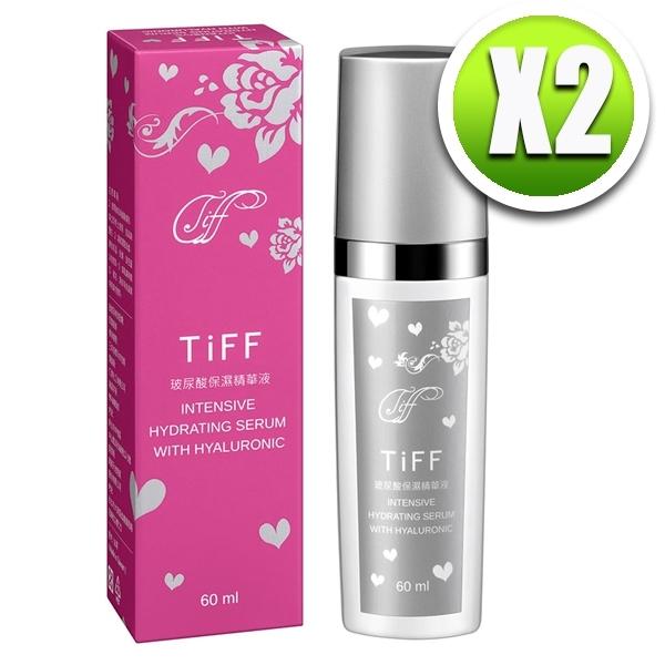 TiFF 提芙 玻尿酸保濕精華液(60ml/瓶)x2【滿三千贈凍齡時空精華油試用品x1 送完為止!】