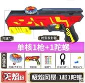 魔幻陀螺4代競技場補充裝槍式 全館免運
