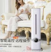 落地式大容量空氣加濕器家用靜音臥室孕婦嬰兒空調辦公室YYJ 青山市集