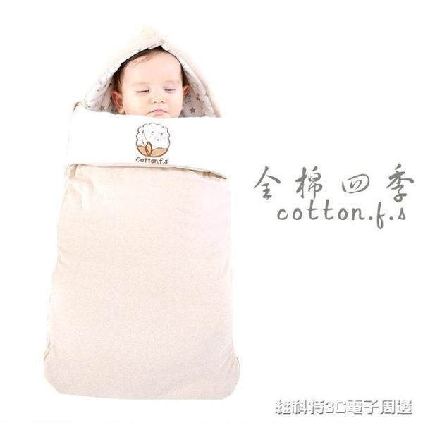 新生兒抱被春秋純棉天然彩棉薄款寶寶包被嬰兒抱被睡袋兩用 全館免運