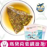 【台灣茶人】瑪黛荷葉舒暢奇蹟茶3角立體茶包90包(旅行包)