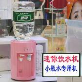 虧本促銷-迷妳飲水機臺式冷熱開飲機迷妳型小型可加熱飲水機送桶家用礦泉水(送變壓器)wy