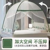 蚊帳蒙古包蚊帳免安裝1.8m床新款1.5m支架家用折疊1.2米紋賬防摔兒童【全館免運快速出貨】