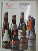 【書寶二手書T1/餐飲_B6X】比利時啤酒:品飲與風味指南_王鵬