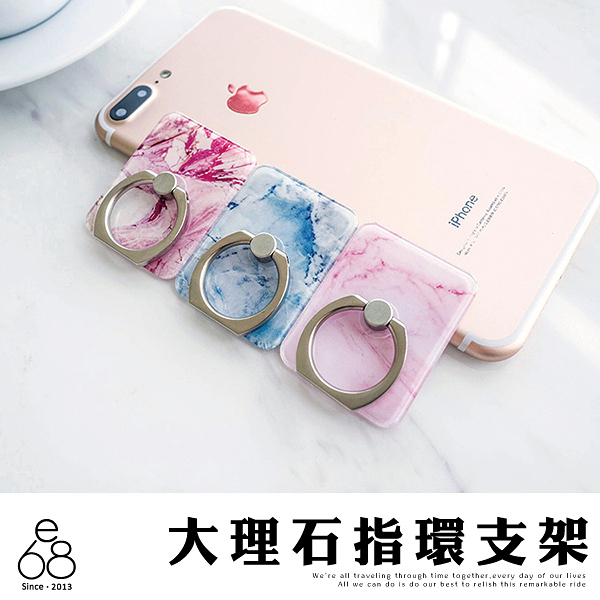 E68 大理石 指環 手機支架 黏貼式 方便 防掉 防丟 防摔 指環扣 支架 風潮 時尚 造型 流行 蘋果 安卓