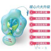 嬰兒游泳圈 趴圈脖圈新生兒0-6歲防翻【奇趣小屋】