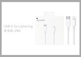 Apple 原廠 USB-C 對Lightning 連接線 2M (MKQ42FE/A) iphone 12系列新款