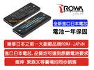 SPARTA Konica Minolta DR-LB1 日系電芯 安全防爆 高容量鋰電池