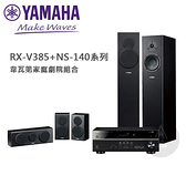YAMAHA 5.1聲道 韋瓦第家庭劇院組 (RX-V385+NS-140系列 )