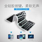 有線鍵盤 鍵盤折疊無聲防水防塵usb辦公有線小鍵盤靜音手機硅膠ipad軟鍵盤YYJ 青山市集