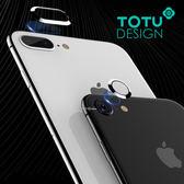 TOTU 套裝 iPhone 8 7 i8 i7 鏡頭貼 鏡頭圈 鋼化膜 保貼 鏡頭膜 玻璃貼 鏡頭 保護膜