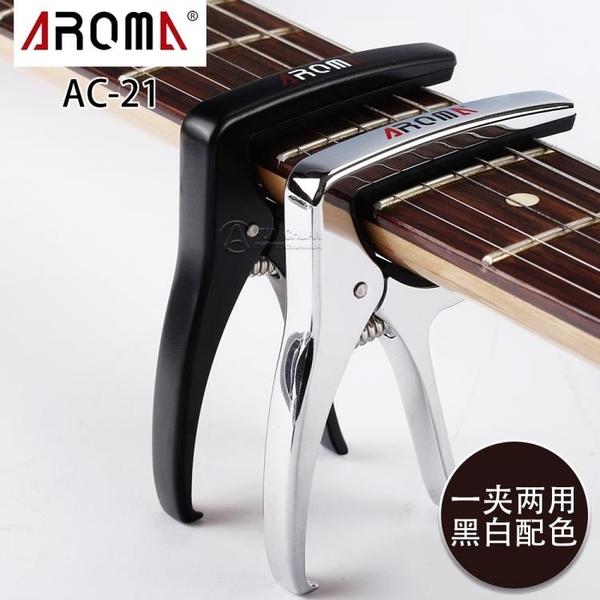 移調夾capo阿諾瑪AC21民謠吉他變調夾 帶起釘器木吉他移調轉調變音夾 快速出貨