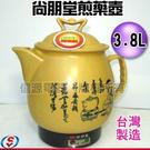 【信源電器】3.8公升【尚朋堂煎藥壺】SS-3800/SS3800*不鏽鋼加熱器
