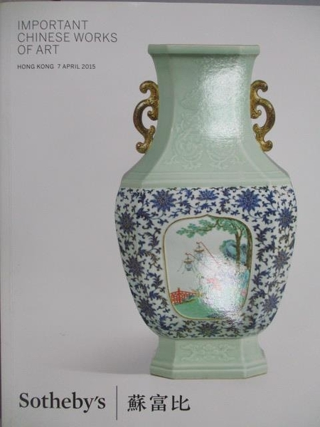 【書寶二手書T4/收藏_XDD】Sotheby s_Important Chinese Works of Art_201