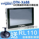 《Trywin》 DTN-X688 5吋即時路況導航機 (導航王 四核CPU 內建8G)送RL110 倒車顯影鏡頭
