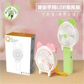 [24hr-快速出貨] 手持風扇充電usb風扇 充電風扇 迷你小風扇 電風扇 迷你風扇 隨身風扇