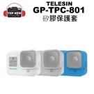 TELESIN GP-PTC-801 矽膠保護套 適用HERO8 GOPRO配件 HERO8配件 台南-上新