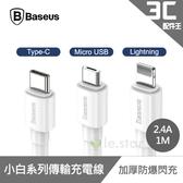 Baseus 倍思 小白系列 Type-C/Lightning/Micro USB 2.4A 1M