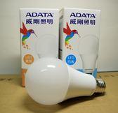 威剛LED燈泡 13W 省電燈泡 室內照明 全電壓 CNS認證 球泡燈 燈泡 燈具