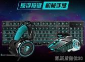 鍵盤感鍵盤滑鼠有線筆記本辦公專用網吧打字外設電競兩件 凱斯盾