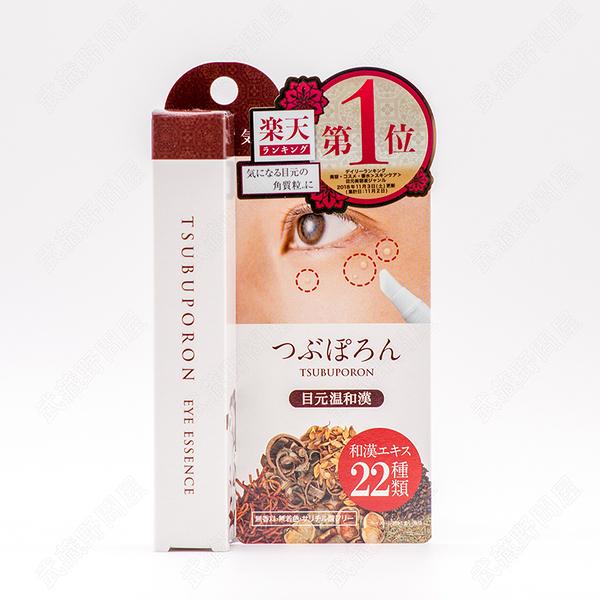 【日本LIBERTA】TSUBUPORON 去眼角油脂粒眼霜1.8mL