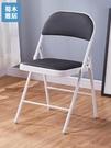 電腦椅家用現代簡約臥室辦公椅折疊椅工學生書桌椅會議靠背座椅子 夢想生活家