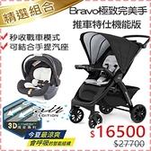chicco-Bravo極致完美手推車特仕機能版-卓越勁黑+keyfit手提汽座(無底座)-優雅黑