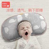 新生兒嬰兒枕頭純棉四季通用0-13-6歲兒童定型枕頭寶寶消費滿一千現折一百igo