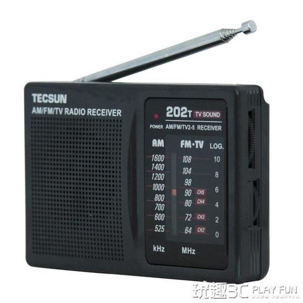 收音機 老年人收音機迷你便攜式老人FM廣播半導體老式小型微型調頻隨身家用 玩趣3C