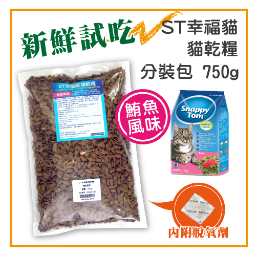 【力奇】ST幸福貓 貓乾糧-鮪魚風味-分裝包750g【小魚乾添加 】 單筆超取限5包 (T002D05-0750)