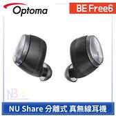 Optoma NuForce BE Free6 真 無線 耳機