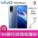 分期0利率 VIVO X50 Pro (8G/256G) 6.56吋極點全螢幕 微雲台防手震 5G上網手機 贈『9H鋼化玻璃保護貼*1』