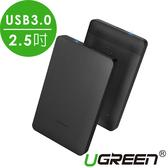 現貨Water3F綠聯 2.5吋USB3.0高速防震隨身外接盒