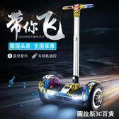 平衡車 德國Z-RC兩輪電動扭扭車成人智慧帶扶桿手控代步車兒童雙輪平衡車 igo【圖拉斯3C百貨】