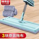 免手洗拖把 家用一拖淨平板懶人木地板地拖布幹濕兩用墩布神器網紅 快速出貨