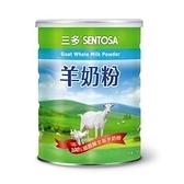 三多全脂羊奶粉800g(法國)