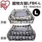 *KING*日本IRIS 寵物方窩LFBK-L (藍貓/灰貓) 睡床/睡窩 L號 犬貓適用